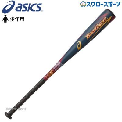 【即日出荷】 送料無料 アシックス ベースボール ASICS ジュニア 軟式 金属製 バット BURST IMPACT バーストインパクト 3124A028