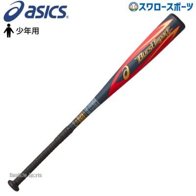【即日出荷】 アシックス ベースボール ASICS ジュニア 軟式 金属製 バット  BURST IMPACT バーストインパクト LW 3124A029