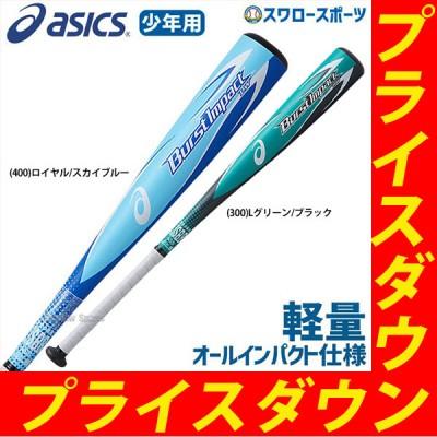 アシックス ベースボール ASICS ジュニア 軟式用 金属製 バット BURST IMPACT LW バーストインパクトLW 3124A029