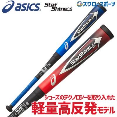 【即日出荷】 送料無料 アシックス ASICS 軟式バット STAR SHINE 2nd スターシャイン 2nd FRP製 ジュニア 少年用 3124A030 軟式用 少年野球 M号 M球 軟式野球 野球用品 スワロースポーツ