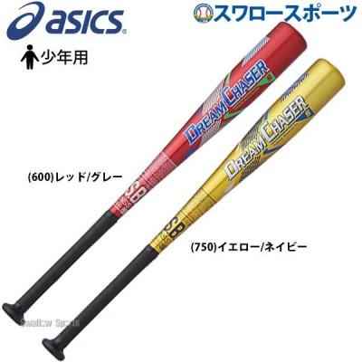 アシックス ベースボール ASICS 軟式 バット DREAM CHASER S ドリームチェイサー 金属製 少年用 3124A032