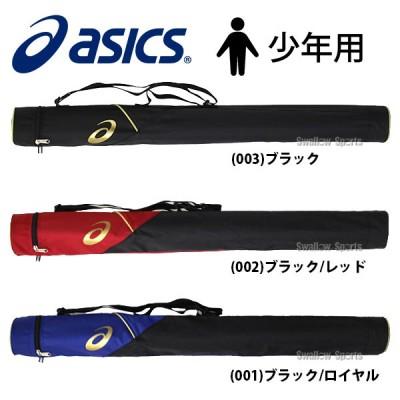 【即日出荷】 アシックス 限定 ベースボール ASICS バッグ バットケース ジュニア 少年用 3124A033
