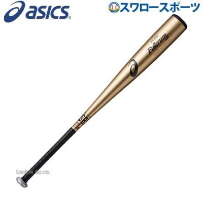 アシックス ベースボール ASICS 少年 軟式 金属製 バット FULLCRUM LW フルクラムLW 3124A057
