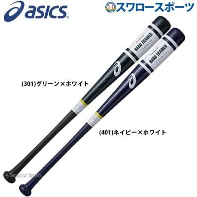 アシックス ベースボール ASICS トレーニングバット HARD TRAINER ハードトレーナー (実打可能トレーニング用バット) 31