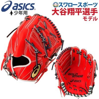 アシックス ベースボール ASICS 投手用 大谷翔平選手 レプリカモデル 3124A065
