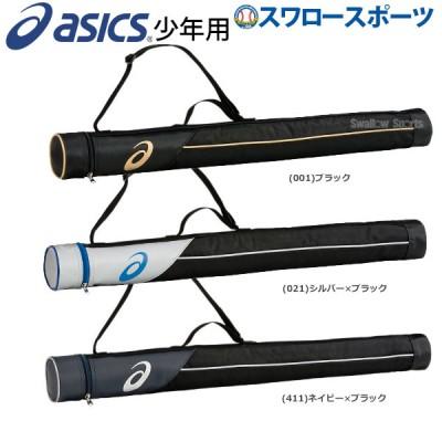 アシックス ベースボール ASICS バッグ バットケース ジュニア 少年用 3124A075