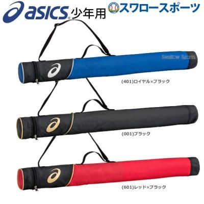 アシックス ベースボール ASICS バッグ バットケース ジュニア 少年用 3124A076