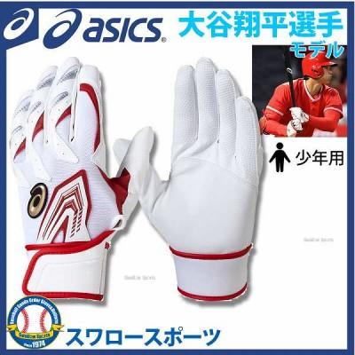 アシックス ベースボール ASICS ジュニア 少年用 バッティンググローブ 手袋 大谷翔平選手 レプリカモデル 両手用 3124A078