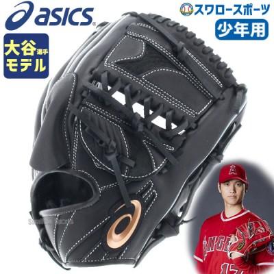 アシックス ASICS 軟式グローブ グラブ プロフェッショナルスタイル 大谷翔平モデル 投手用 少年用 少年野球 3124A086