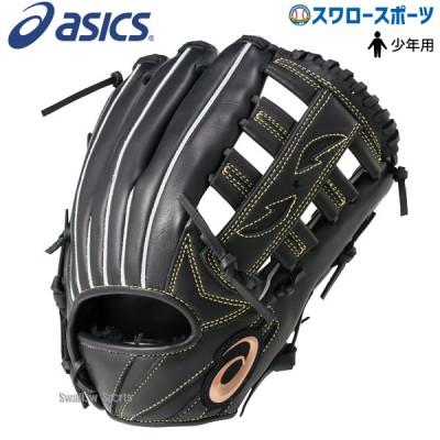 アシックス ASICS 軟式グローブ グラブ プロフェッショナルスタイル 鈴木誠也モデル 外野手用 少年用 3124A088