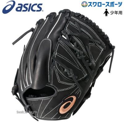 アシックス ASICS 軟式グローブ グラブ 大谷翔平モデル プロフェッショナルスタイル オールポジション用 少年用 3124A089