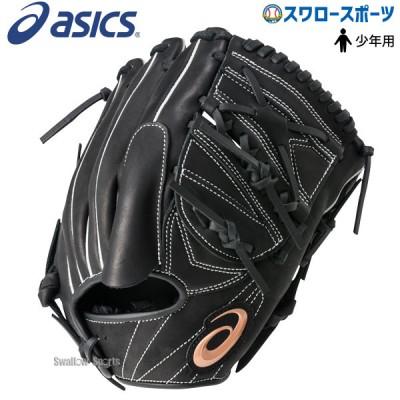 アシックス ASICS 軟式グローブ グラブ 大谷翔平モデル プロフェッショナルスタイル オールポジション用 少年用 3124A090