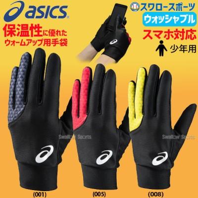 【即日出荷】  アシックス ベースボール ASICS ジュニア 少年用 ウォームアップ用 手袋 両手用 3124A097
