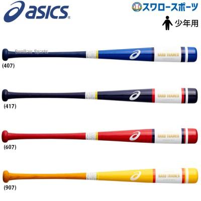 【即日出荷】 アシックス ベースボール ASICS トレーニングバット ハードトレーナー 少年用 ジュニア 実打可能 3124A102