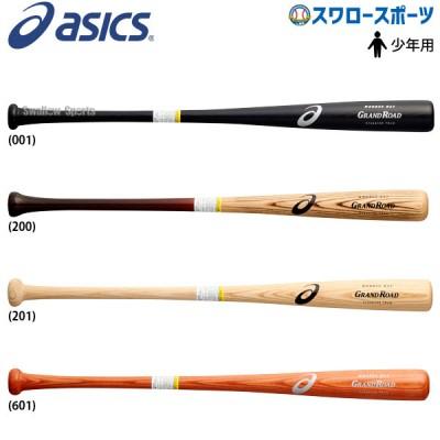 【即日出荷】 アシックス ベースボール ASICS 軟式 少年用 バット GRAND ROAD グランドロード 木製 3124A105