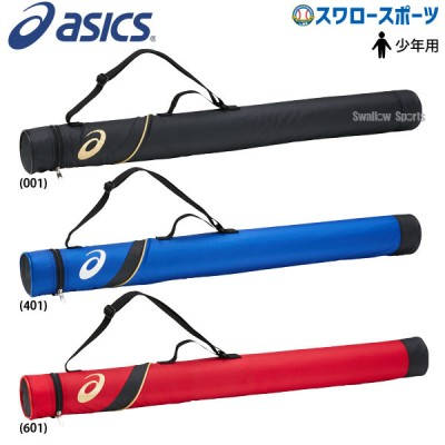 【即日出荷】 アシックス ベースボール ASICS ジュニア用 バットケース  少年用 3124A106 Jr ジュニア