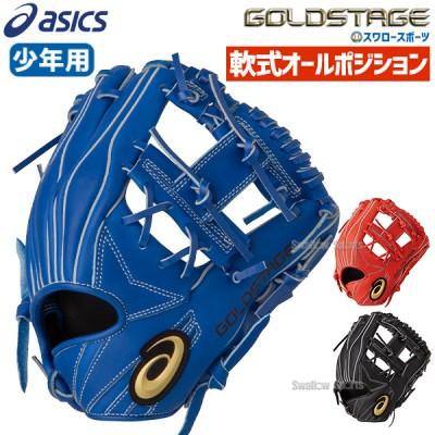 【即日出荷】 アシックス ベースボール asics 軟式グローブ グラブ 少年用 ゴールドステージ オールポジション用 3124A107