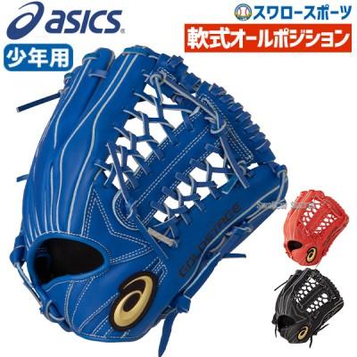 【即日出荷】 アシックス ベースボール asics 軟式グローブ グラブ 少年用 ゴールドステージ オールポジション用 3124A109