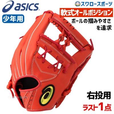 アシックス ベースボール asics 軟式グローブ グラブ 少年用 スターシャイン オールポジション用 3124A110