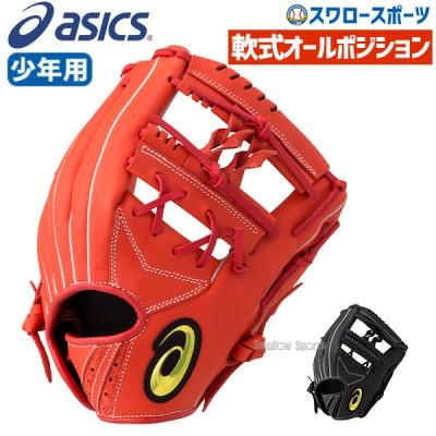 【即日出荷】 アシックス ベースボール asics 軟式グローブ グラブ 少年用 スターシャイン オールポジション用 3124A111