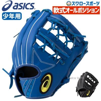 アシックス ベースボール asics 軟式グローブ グラブ 少年用 スターシャイン オールポジション用 3124A112