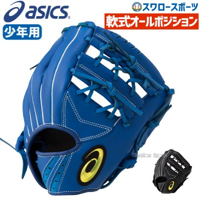アシックス ベースボール asics 軟式 グローブ グラブ 少年用 スターシャイン オールポジション用 3124A113