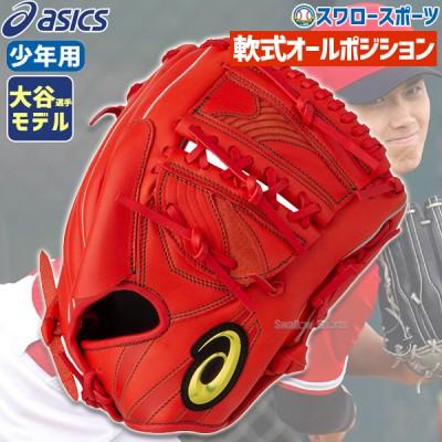 【即日出荷】  アシックス ベースボール 軟式 グローブ グラブ 少年用 プロフェッショナル スタイル オールポジション用 大谷選手モデル 3124A118