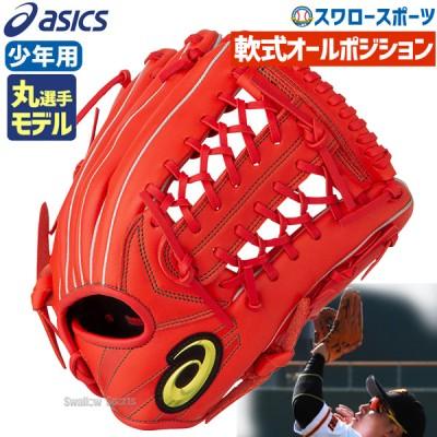 【即日出荷】  アシックス ベースボール 軟式 グローブ グラブ 少年用 プロフェッショナル スタイル オールポジション用 丸選手モデル 3124A120