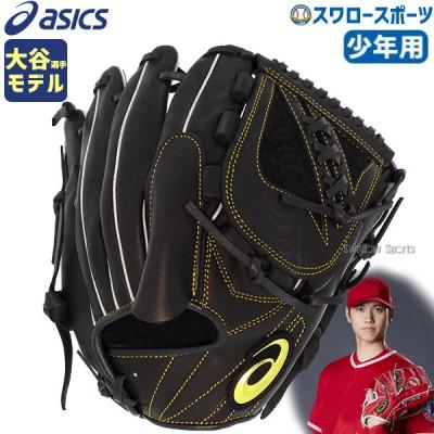 【即日出荷】 アシックス 軟式グローブ グラブ 少年用 少年野球 プロフェッショナル スタイル オールポジション用 大谷選手モデル 3124A122
