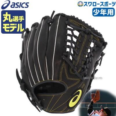 【即日出荷】 アシックス 軟式グローブ グラブ 少年用 少年野球 プロフェッショナル スタイル オールポジション用 丸選手モデル 3124A124