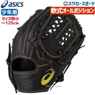 アシックス ベースボール ASICS 軟式 グローブ グラブ 少年用 ネオリバイブMLT オールポジション用 3124A125