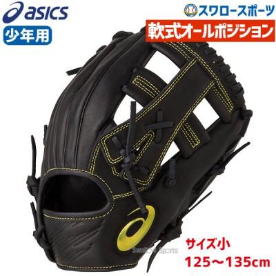 アシックス ベースボール ASICS 軟式 グローブ グラブ 少年用 ネオリバイブMLT オールポジション用 3124A126