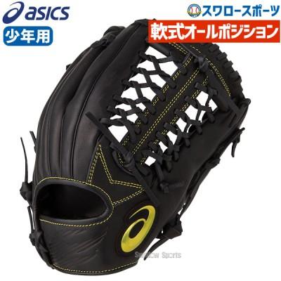 【即日出荷】 アシックス ベースボール ASICS 軟式 グローブ グラブ 少年用 ネオリバイブMLT オールポジション用 3124A127