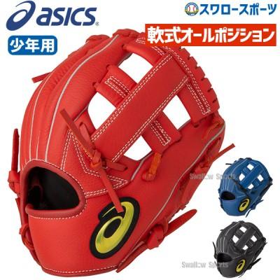 アシックス ベースボール ASICS 軟式 グローブ グラブ 少年用 ネオリバイブ オールポジション用 3124A130