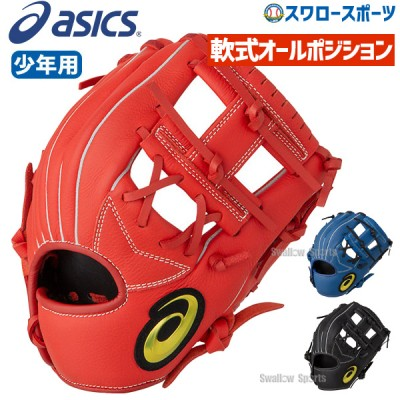 アシックス ベースボール ASICS 軟式 グローブ グラブ 少年用 ネオリバイブ オールポジション用 3124A131