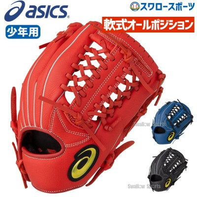 アシックス ベースボール ASICS 軟式 グローブ グラブ 少年用 ネオリバイブ オールポジション用 3124A132