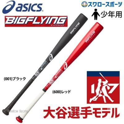 【即日出荷】  アシックス ベースボール ASICS 限定 少年 ジュニア 軟式 FRP製 バット ビックフライング 大谷翔平モデル 3124A137
