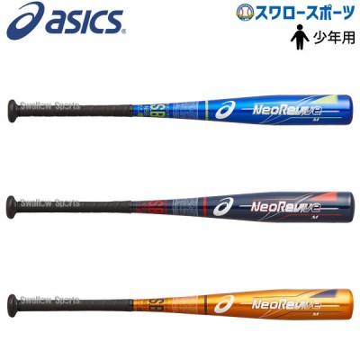 アシックス ベースボール ASICS ジュニア 軟式 金属製 バット Jr.NEOREVIVE M ネオリバイブ 3124A139