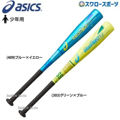 アシックス ベースボール ASICS ジュニア 軟式 金属製 バット Jr.NEOREVIVE S ネオリバイブ 3124A140