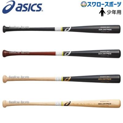アシックス ベースボール ASICS ジュニア 軟式 木製 バット ゴールドステージ 3124A141