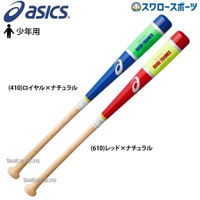 アシックス ベースボール ASICS トレーニングバット ハードトレーナー 少年用 ジュニア 実打可能 3124A142