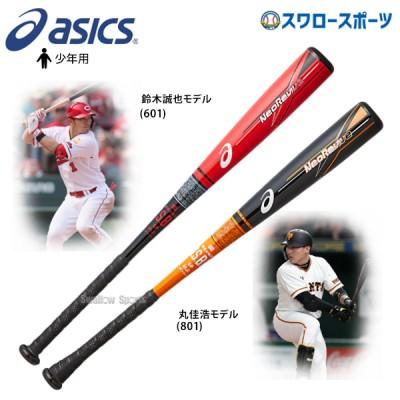 アシックス ベースボール ASICS ジュニア 軟式 金属製 バット Jr.NEOREVIVE ネオリバイブ 3124A143