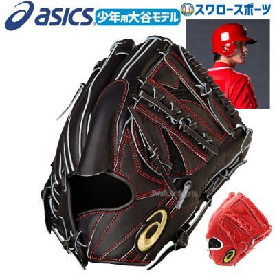 【即日出荷】  送料無料 アシックス ベースボール 少年用 少年野球 軟式グローブ グラブ 投手用 大谷モデル 3124A144 ジュニア グローブ 少年