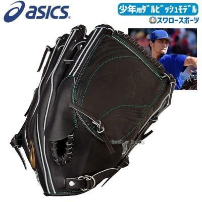 【即日出荷】 送料無料 アシックス 少年 ジュニア 軟式グラブ グローブ 投手用 ダルビッシュモデル 3124A145 少年 軟式 野球用品