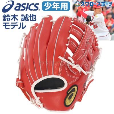 【即日出荷】 送料無料 アシックス ベースボール 少年用 軟式グローブ グラブ 外野手用 鈴木誠也モデル 3124A155