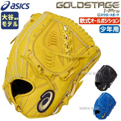 【即日出荷】 アシックス ベースボール 少年用 少年野球 軟式グローブ グラブ ゴールドステージ i-Pro オールポジション用 大谷モデル 3124A206 ASICS 軟式用 野球用品 スワロースポーツ