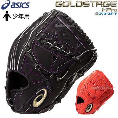 アシックス ベースボール 少年 ジュニア 軟式グローブ グラブ ゴールドステージ i-PRO オールポジション用  大谷選手モデル 3124A221 ASICS