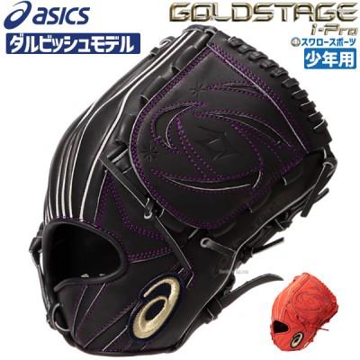 【即日出荷】 アシックス ベースボール 少年 ジュニア 軟式グローブ グラブ ゴールドステージ i-PRO オールポジション用 ダルビッシュ選手モデル 3124A222 ASICS