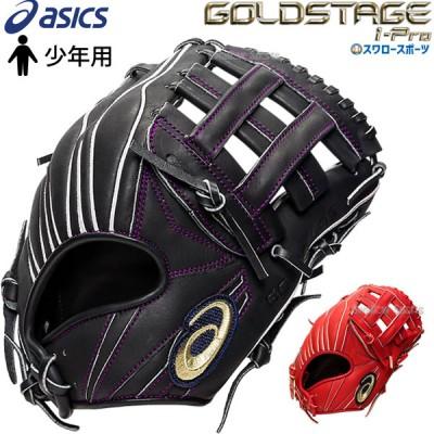 【即日出荷】 アシックス ベースボール 少年 ジュニア 軟式グローブ グラブ ゴールドステージ i-PRO オールポジション用 鈴木選手モデル 3124A224 ASICS
