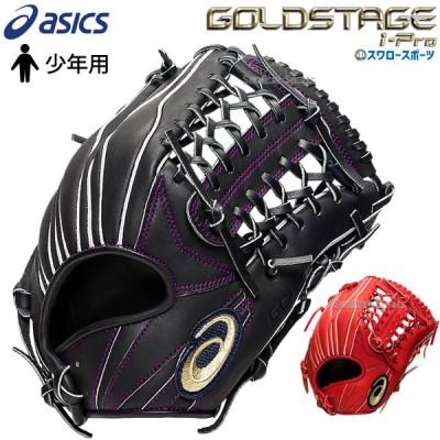 アシックス ベースボール 少年 ジュニア 軟式グローブ グラブ ゴールドステージ i-PRO オールポジション用 丸選手モデル 3124A225 ASICS